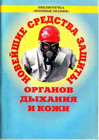брошюра средства защиты органов дыхания и кожи