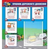 Правила дорожного движения. 0,55 х0,6м
